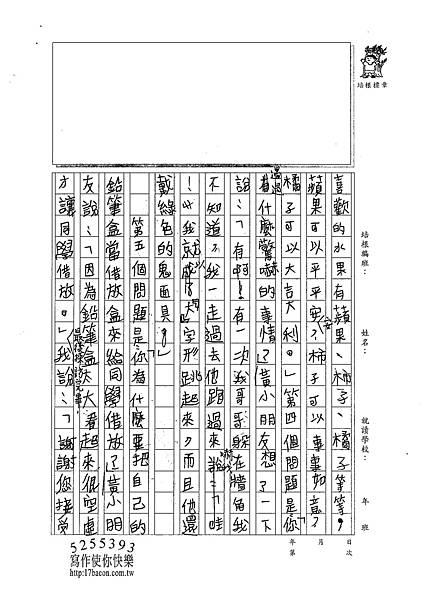 100W5307曾子騰 (2).jpg
