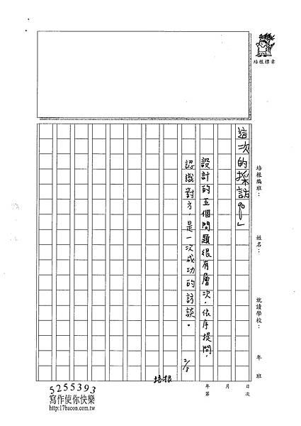 100W5307曾子騰 (3).jpg