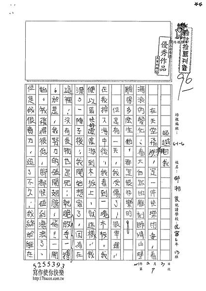 100W6307邵湘芸 (1).jpg