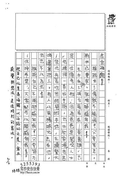 100W6307邵湘芸 (2).jpg