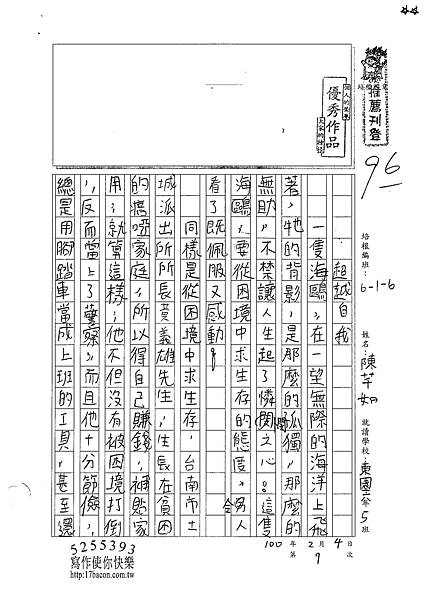 100W6307陳芊如 (1).jpg
