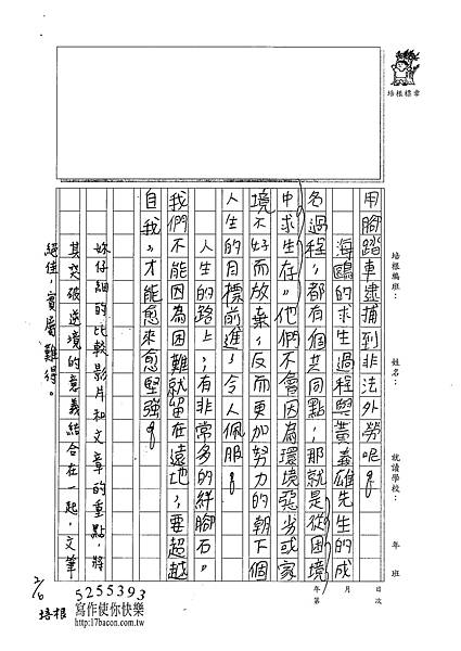 100W6307陳芊如 (2).jpg