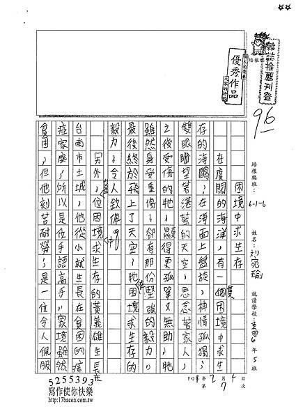 100W6307劉宛瑜 (1).jpg