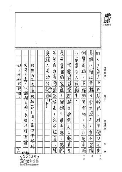 100W6307劉宛瑜 (2).jpg