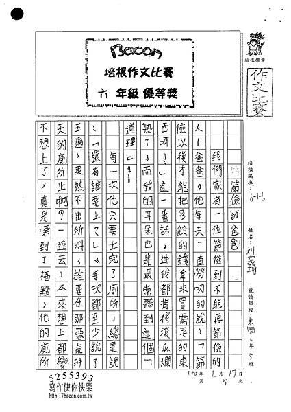 100W6305劉宛瑜 (1).jpg
