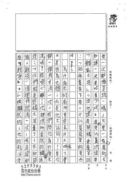 100W6305劉宛瑜 (2).jpg
