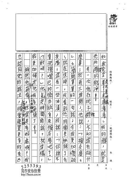 100W6305劉宛瑜 (3).jpg