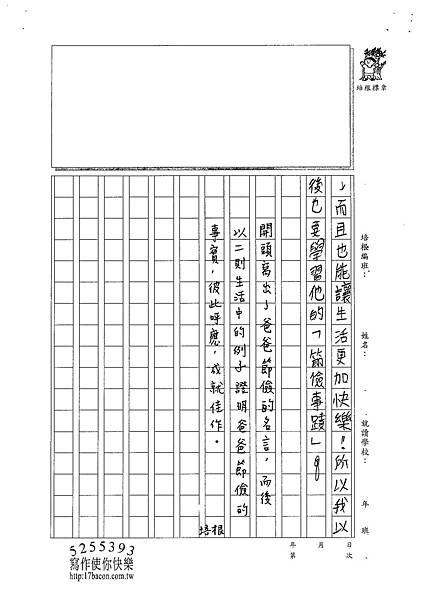100W6305劉宛瑜 (4).jpg