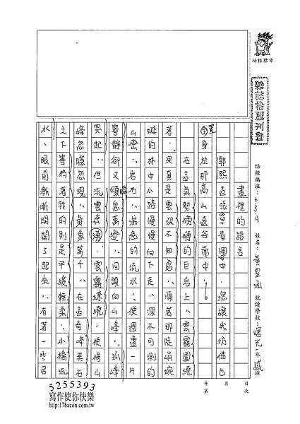 100WA307黃室涵 (1).jpg