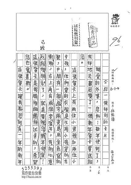 100W4306 林佑諺 (1).jpg