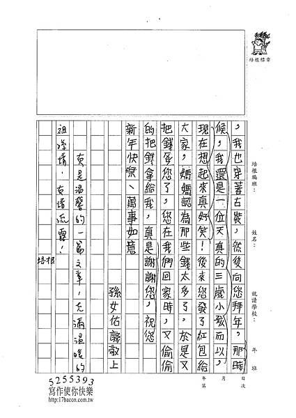 100W4306 林佑諺 (2).jpg