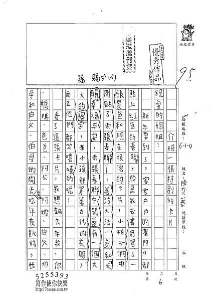 100W4306 陳奕蓁 (1).jpg