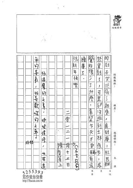100W4306 陳奕蓁 (2).jpg