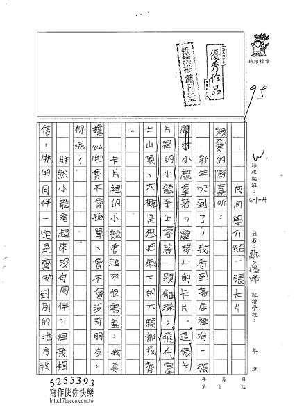 100W4306 蘇逸晞 (1).jpg
