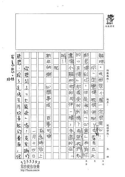 100W4306 蘇逸晞 (2).jpg