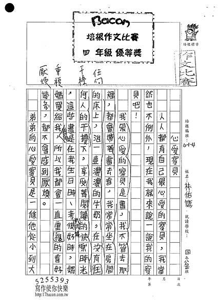 100W4305林祐諺 (1).jpg