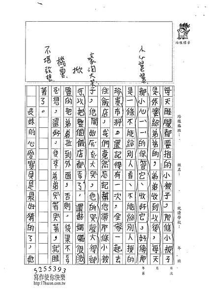 100W4305林祐諺 (2).jpg