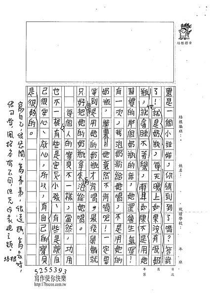 100W4305林祐諺 (3).jpg
