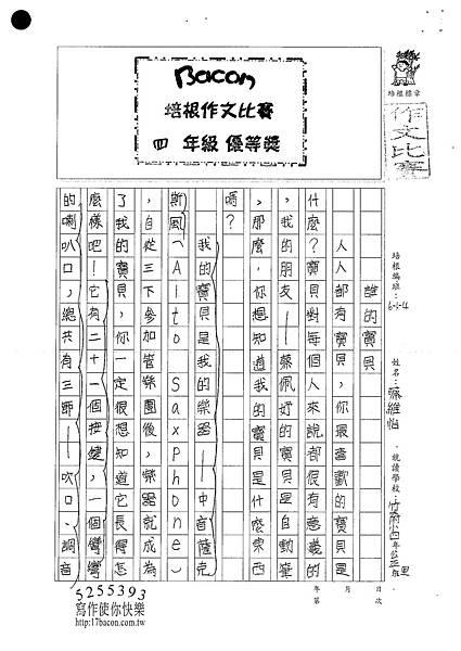 100W4305蔡維怡 (1).jpg