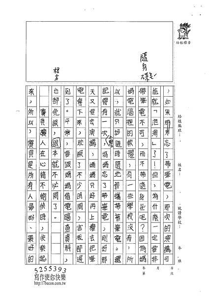 100W4305蔡維怡 (3).jpg