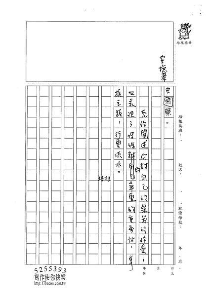 100W4305蔡維怡 (4).jpg