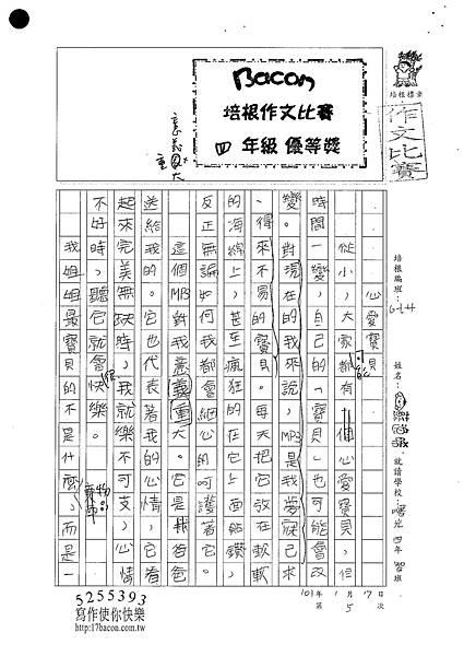 100W4305蘇逸晞 (1).jpg
