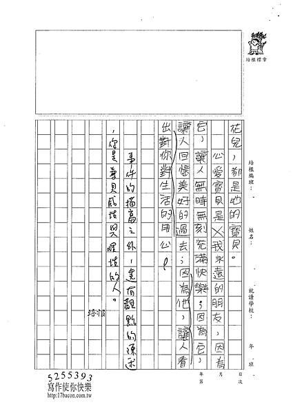 100W4305蘇逸晞 (3).jpg