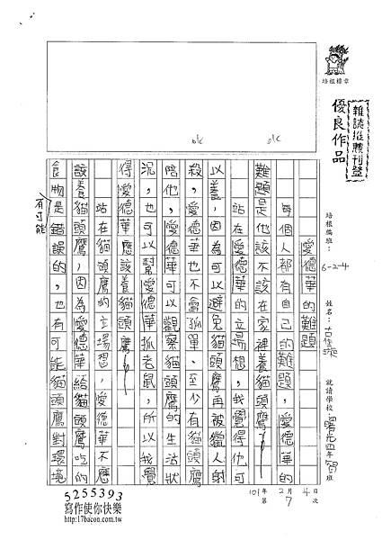 100W4307古佳璇 (1).jpg