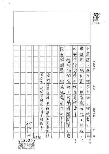 100W4307古佳璇 (2).jpg