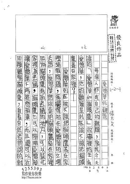 100W4307張乃文 (1).jpg