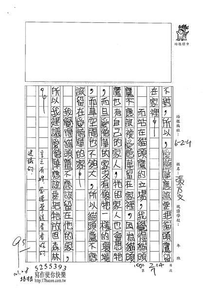 100W4307張乃文 (2).jpg