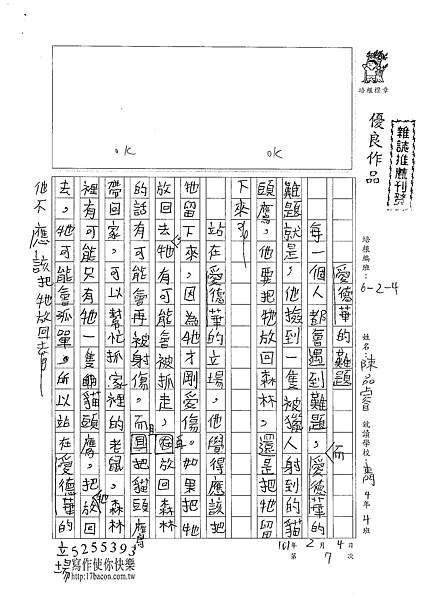 100W4307陳品睿 (1).jpg