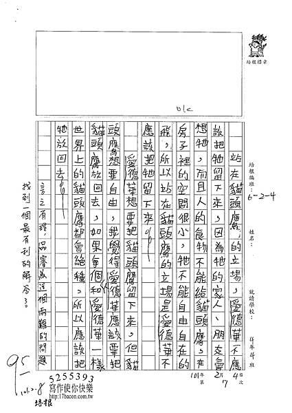 100W4307陳品睿 (2).jpg