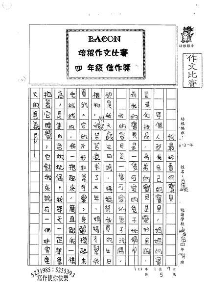 100W4305古佳璇 (1).jpg