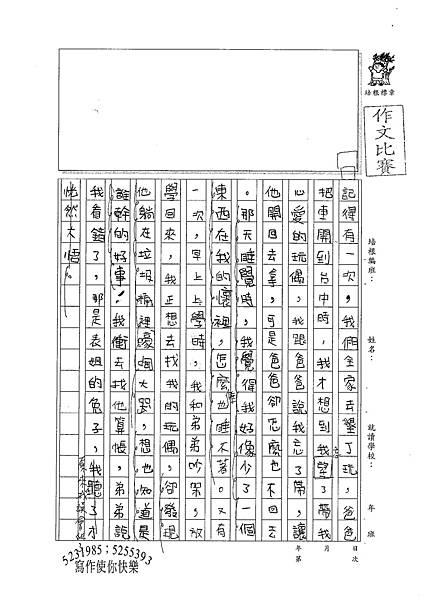 100W4305古佳璇 (2).jpg