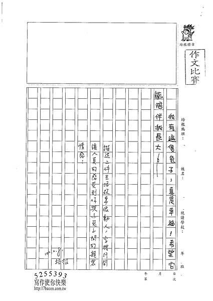 100W4305古佳璇 (3).jpg