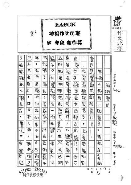 100W4305余致勳 (1).jpg