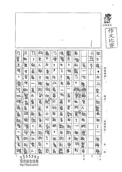 100W4305余致勳 (2).jpg