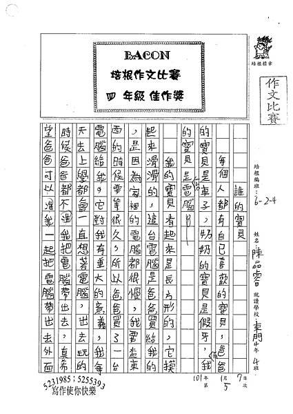 100W4305陳品睿 (1).jpg