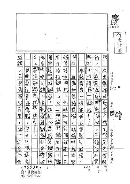 100W4305陳品睿 (2).jpg