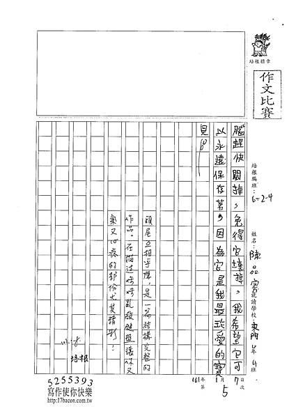 100W4305陳品睿 (3).jpg