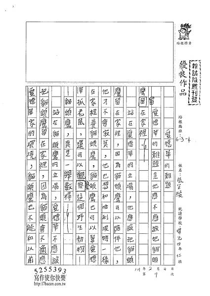 100W4307張芝綾 (1).jpg