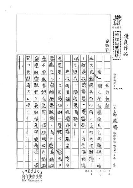 100W4307楊詠婷 (1).jpg
