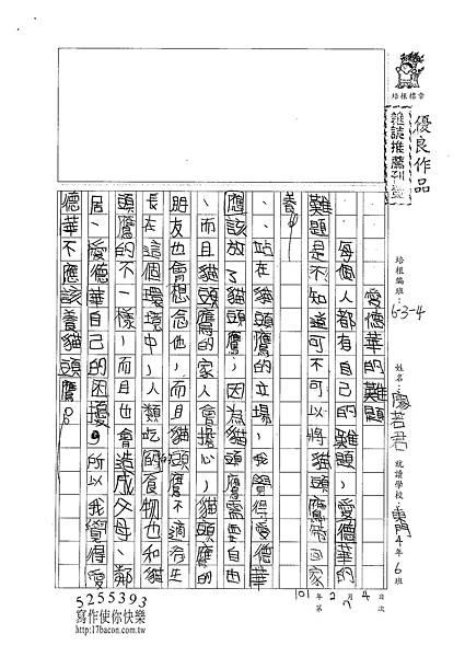 100W4307廖若君 (1).jpg