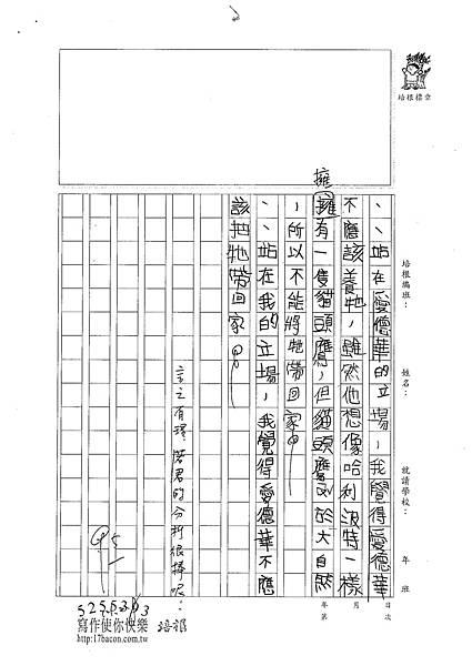 100W4307廖若君 (2).jpg