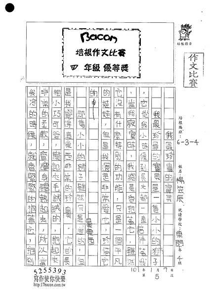 100W4305楊笠辰 (1).jpg