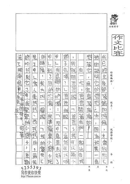 100W4305楊笠辰 (2).jpg