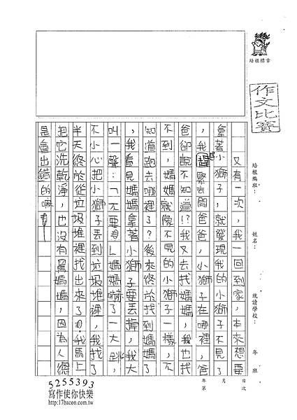 100W4305楊笠辰 (3).jpg