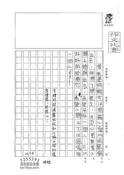 100W4305楊笠辰 (4).jpg