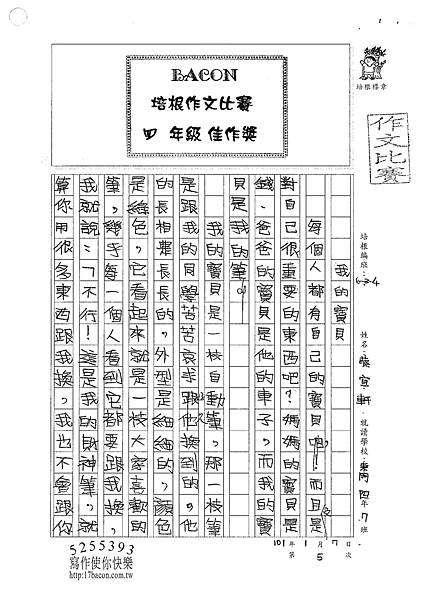 100W4305蔡宜軒 (1).jpg
